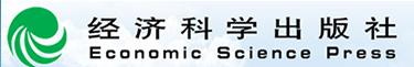 財經科學出版社